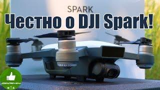 ✔ DJI Spark - Честный Обзор! Настройка DJI Go4, Полеты! Часть 1