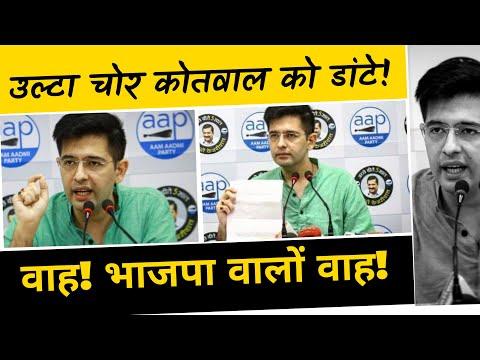 उल्टा चोर कोतवाल को डांटे! | BJP RULED DELHI MCD EXPOSED | RAGHAV CHADHA