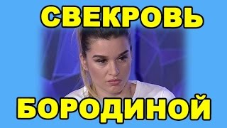 СВЕКРОВЬ БОРОДИНОЙ! ДОМ 2 НОВОСТИ ЭФИР 19 мая, ondom2.com