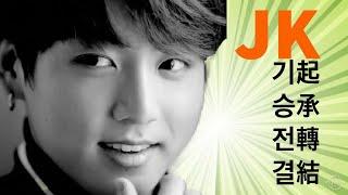 [BTS JK 방탄소년단 정국] 기승전결: About a Boy Named Jungkook