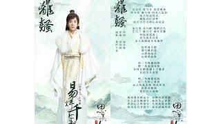 【TFBOYS易烊千玺】由易烊千玺演唱的电视剧《思美人》主题曲《离骚》上线啦【Jackson Yi YangQianXi】