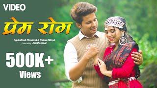 PREM ROG | Ashish Chamoli | Astha Singh | Neha Bhandari | Uttarakhandi Song | Hardik Films