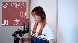 田馥甄 Hebe Tien   愛了很久的朋友 (電影『後來的我們』插曲) (Seow Ting 曉婷 Cover)
