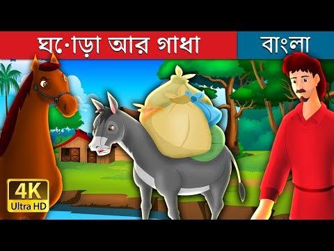 ঘোড়া আর গাধা | The Horse and The Donkey Story in Bengali | Bengali Fairy Tales