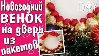 Смотреть онлайн Новогодний венок из подручных средств