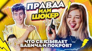 ЧТО СКРЫВАЕТ БАБИЧ?! ⚡ ПРАВДА или ШОКЕР ⚡ Аня Покров & Артур Бабич