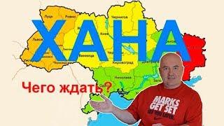 Стоит уезжать из Украины или нет?