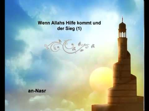 سورة النصر  - الشيخ / سعود الشريم - ترجمة ألمانية
