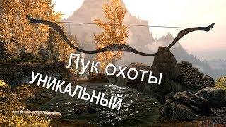 """TES-5 SKAYRIM"""":-Секретное оружие Охотничий Лук .Часть #8"""