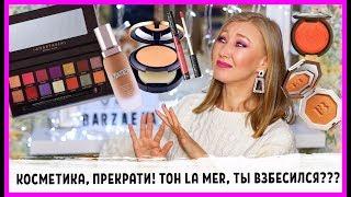 Много новой косметики: ABH, Becca, Estee Lauder, KVD! Что не так с новым тоном La MER?