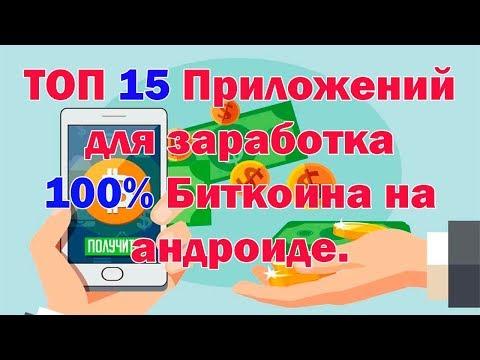 ТОП 15 Приложения для заработка 100% Биткоин на андроиде