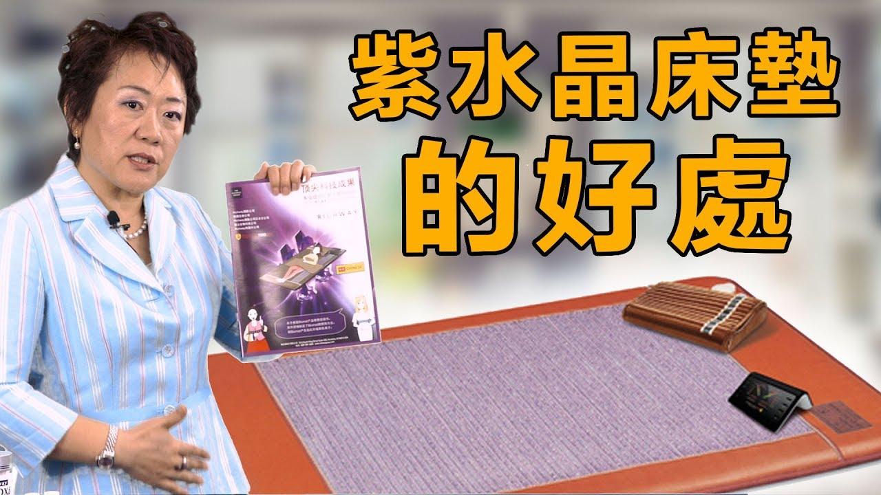 紫水晶床墊的使用方法與好處