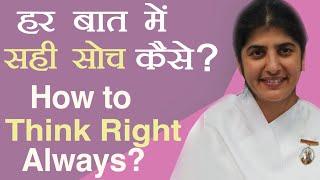 How to Think Right Always?: Ep 4: Subtitles English: BK Shivani