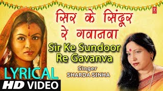 Lyrical Video - SIR KE SUNDOOR RE GAVANVA | Bhojpuri VIVAH GEET | SHARDA SINHA | DULHIN | T-Series - Download this Video in MP3, M4A, WEBM, MP4, 3GP