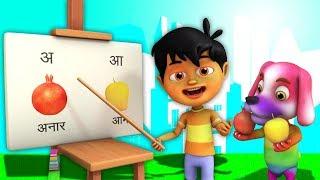 A se anar aa se aam | Varnamala Geet Hindi | Alphabet Song | Kids Channel India | Hindi Rhymes