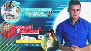 Гнойный vs. Чеченцы, МарьянаРо оскорбила русских,