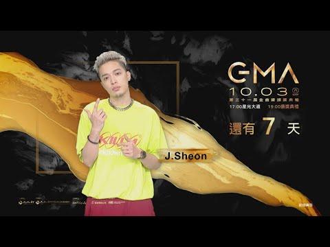 金曲31 倒數7天-J.Sheon