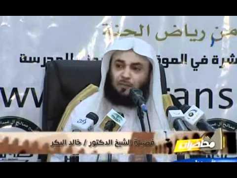 الشيخ خالد البكر & محاضرة بعنوان : مخموم القلب 4