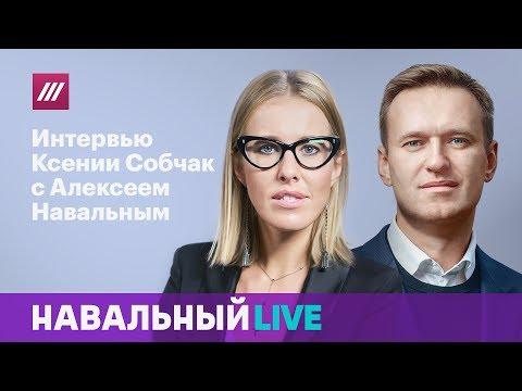 Ксения Собчак: большое интервью с Алексеем Навальным 8 июня 2017 года.