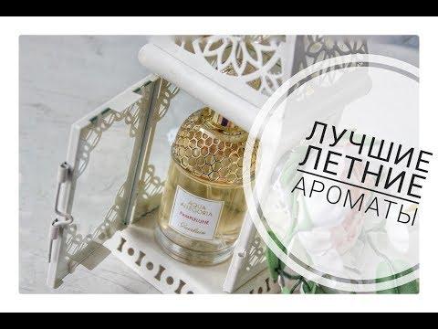 МОИ ПАРФЮМЫ НА ЛЕТО ❤️ + НОВЫЕ АРОМАТЫ Духи.РФ