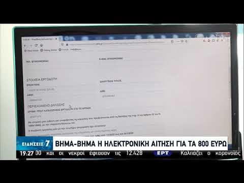 Βήμα – βήμα η συμπλήρωση της αίτησης για τα 800 ευρώ | 01/04/2020 | ΕΡΤ