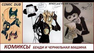 Бенди и чернильная машина КОМИКСЫ Bendy and the ink machine COMIC dub RUS