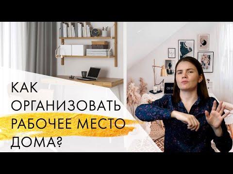 Как организовать рабочее место дома   Советы дизайнера интерьера