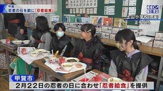 2月21日 びわ湖放送ニュース