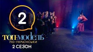 Топ-модель по-украински. Выпуск 2. Сезон 2. 07.09.2018