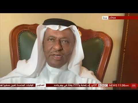 لقاء د.محمد الصبان بنشرة اخبار بي بي سي عربية حول الاجرات المتخذة في المملكة لدعم القطاع الخاص