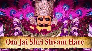 जय श्री श्याम हरे  ||  Jai Shree Shyam Hare