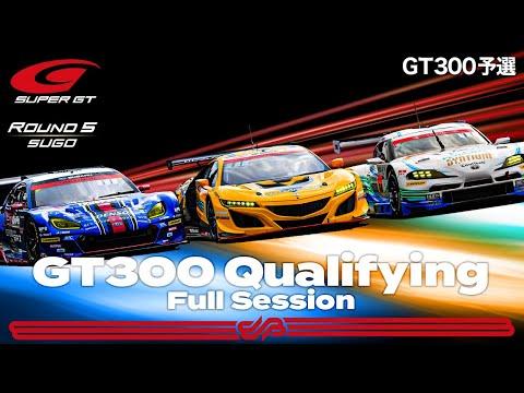 スーパーGT 第5戦SUGO GT300予選タイムアタック動画