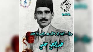 عبدالحي حلمي/موال الليل طال دور الحسن انا عشقته /علي الحساني تحميل MP3