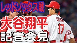 大谷翔平 レッドソックス戦2回降板 記者会見