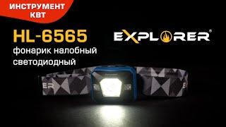 Фонарик налобный светодиодный HL-6565 со встроенным аккумулятором, серия «EXPLORER»