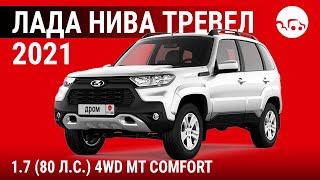 Лада Нива Тревел 2021 1.7 (80 л.с.) 4WD MT Comfort