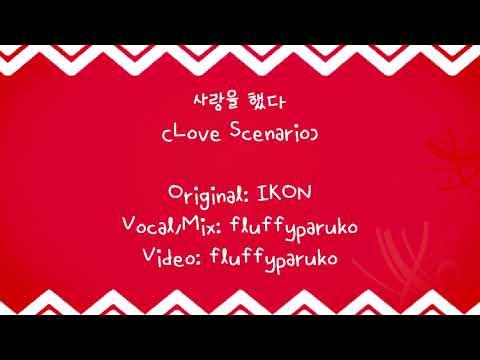 LOVE SCENARIO (사랑을 했다) - iKON [Cover by Hoang Tran] - Trần