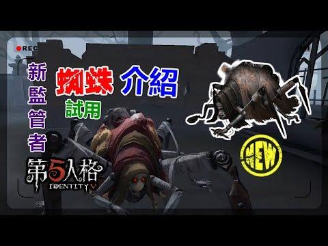 【手遊】第五人格-新監管者 蜘蛛 介紹&試用