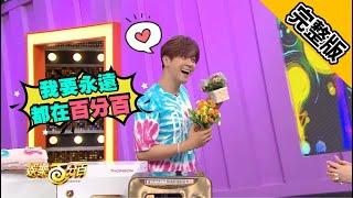 【娛樂百分百】2019.05.29《LIVE》小豬、愷樂│明日花綺羅
