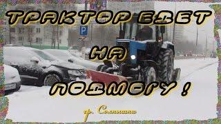 """новогодняя детская песня """"Трактор едет на подмогу!"""" гр.Солнышки (Андрей Незванный)"""