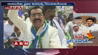 YCP Party loses its strength in Kurnool district ? | ABN Telugu