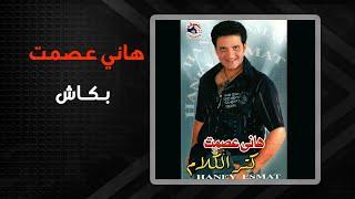 مازيكا هانى عصمت - بكاش   Hani Esmat - Bakash تحميل MP3
