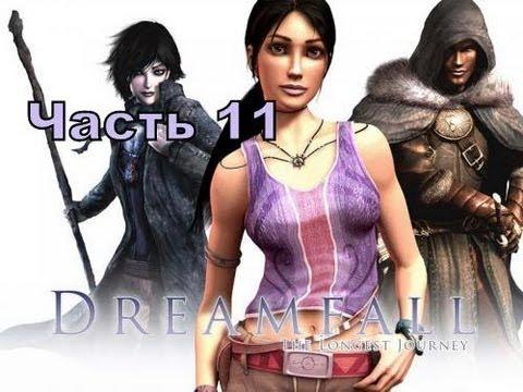 Прохождение игры Dreamfall Бесконечное путешествие часть11