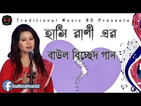 Baul Bicched Song of Hashi Rani | হাসি রানী বাউল বিচ্ছেদ গান