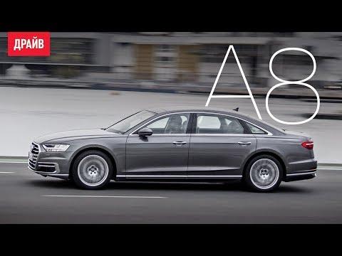 Audi  A8 Long Седан класса F - тест-драйв 1