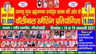 Jagat Guru Brahmanand Sports Club Volleyball Smashing tournament Sandhir, Karnal