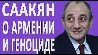 Бако Саакян про Пашиняна, Нагорный Карабах и Армян в 1915 году #новости2019