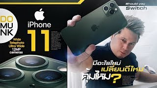 Iphone 11 ทำไมต้องเปลี่ยน?!