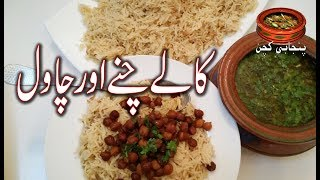 Famous Punjabi Dish Kalay Chanay aur Chawal کالے چنے اور چاول Chickpeas and Rice (Punjabi Kitchen)