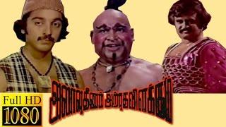 Allauddinum Albhhutha Vilakkum | Kamal Hassan,Rajinikanth | Tamil Full Comedy Movie HD